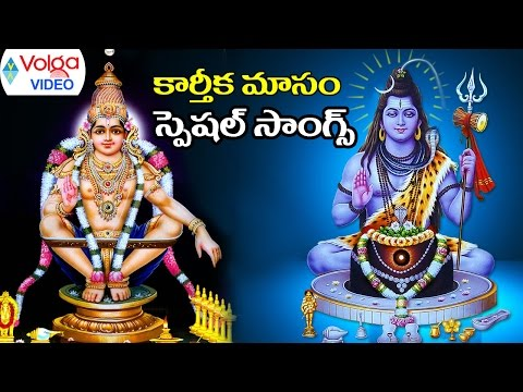 Non Stop Karthika Masam Special Telugu Video Songs - Telugu Devotional Video Songs - 2016