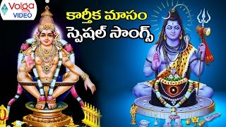 Non Stop Karthika Masam Special Telugu Video Songs - Telugu Devotional Video Songs - 2016