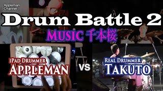 Drum Battle 2 - iPad Drum vs Real Drum