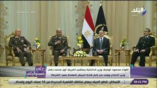 على مسئوليتي - اللواء محمود توفيق يستقبل وزير الدفاع ووفد من كبار قادة الجيش للتهنئة بعيد الشرطة