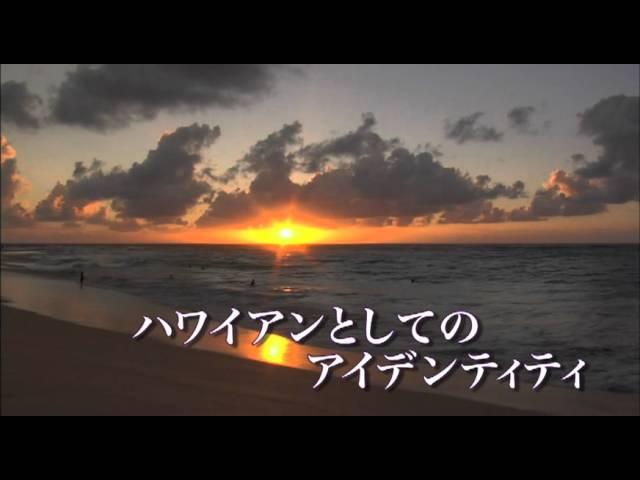 映画『ワンヴォイス~ハワイの心を歌にのせて~』予告編