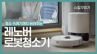 자동으로 먼지통 청소! 레노버 로봇청소기집꾸미기 인테리…