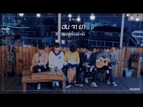 [Thaisub] DAY6 (데이식스) - 혼자야 (All Alone)