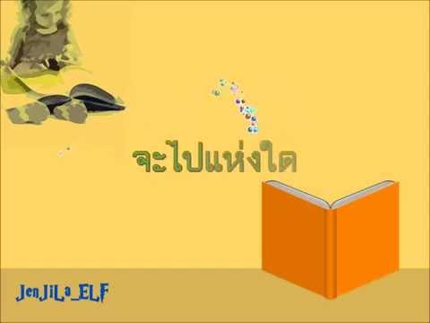 บทอาขยานวิชาหนาเจ้า ป.3