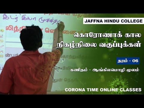 Online Class - Gr.06 - Maths(E) - Unit 10