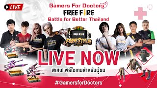 [Gamers for Doctors] Free Fire : Battle for Better Thailand