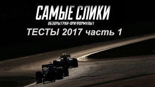Формула 1 Предсезонные тесты 2017 Обзор часть 1