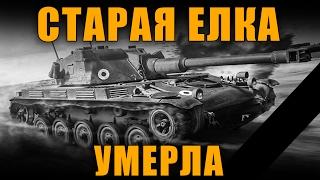 СТАРАЯ ЕЛКА УМЕРЛА... НО НОВАЯ РОДИЛАСЬ! [ World of Tanks ]