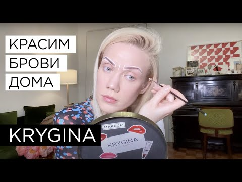 Елена крыгина видеоурок брови