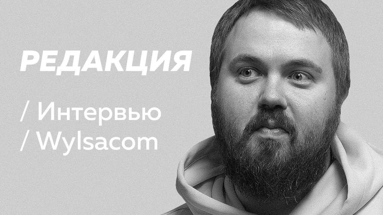 Wylsacom: новый айфон, реклама, политика и хейт / Редакция