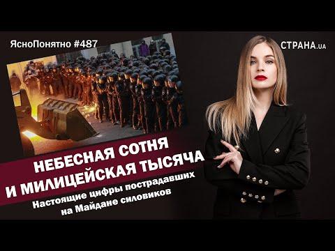 Небесная сотня и милицейская тысяча. Настоящие цифры пострадавших на Майдане силовиков | #487