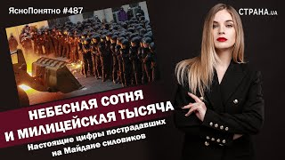 Небесная сотня и милицейская тысяча. Настоящие цифры пострадавших на Майдане силовиков   #487