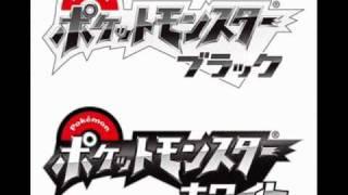 ポケモンBW BGM 「戦闘!ゼクロム・レシラム」
