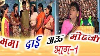 Mamadai Aau  Mohni (Scene -1) | Sevak Ram | Mona Sen | karan | CG COMEDY | Chhattisgarhi Natak |