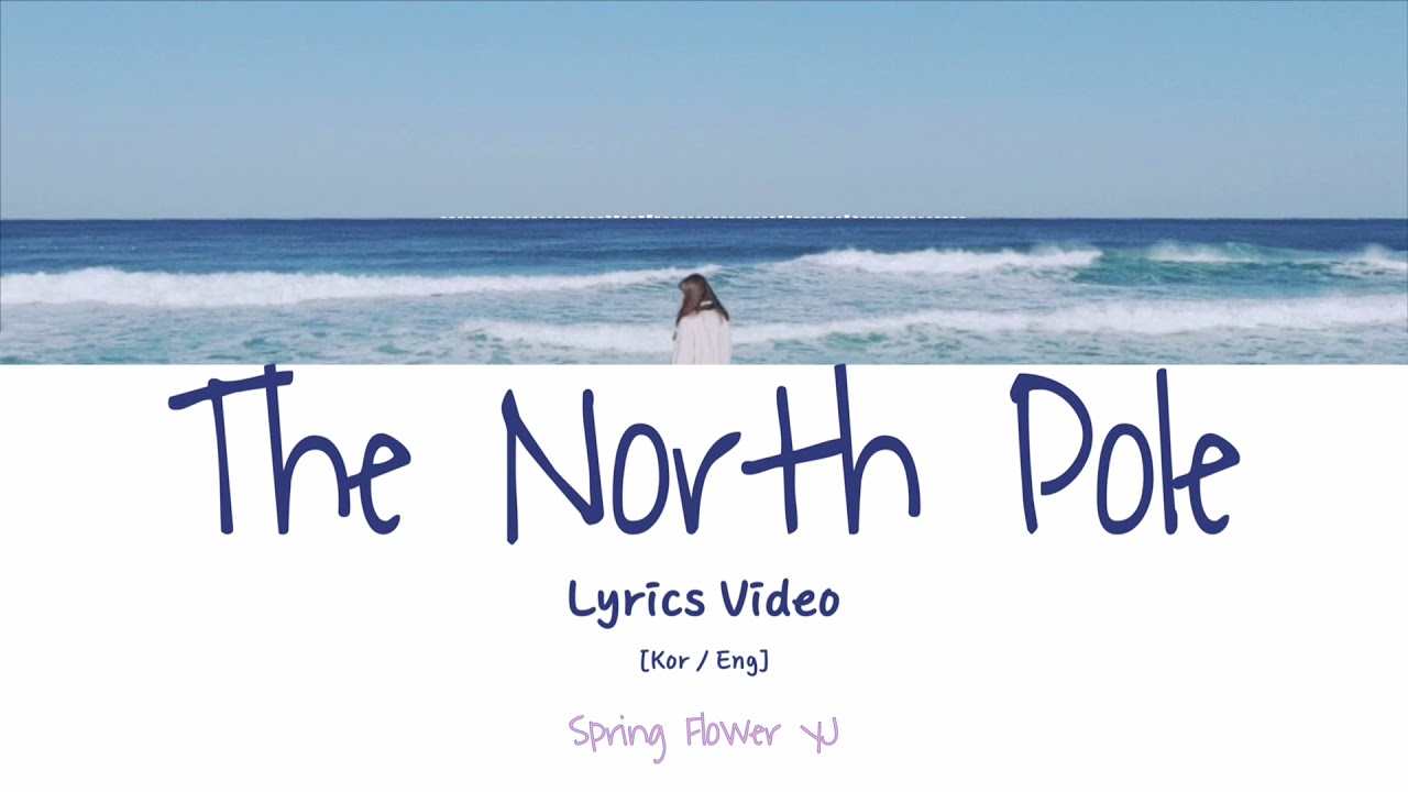 Spring Flower YJ (봄꽃연주)_The North Pole [Lyrics]