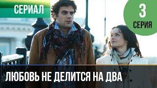 ▶️ Любовь не делится на два 3 эпизод - Мелодрама | Русские мелодрамы