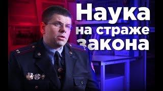 НАУКА НА СТРАЖЕ ЗАКОНА   Документальный фильм   HD