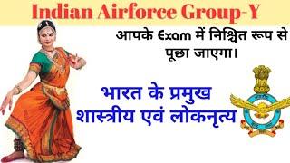 Airforce Group Y, Bharat ke nrity,GK