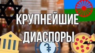 10 КРУПНЕЙШИХ ДИАСПОР В МИРЕ   Часть 1