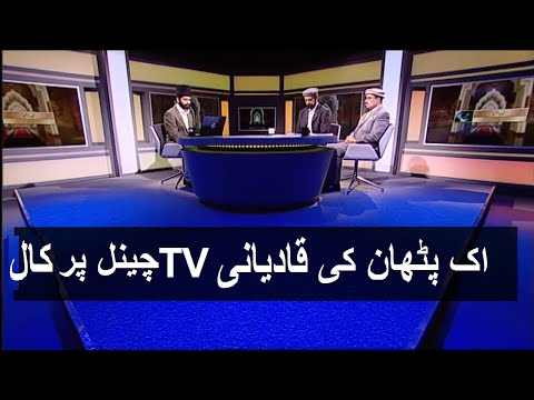 Sunni Pathan Call At Qadiani TV Channel - Mta Live