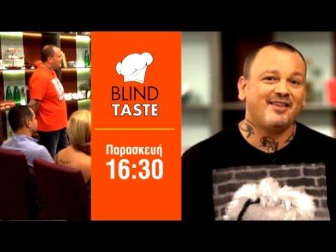 BLIND TASTE - trailer Παρασκευή 6.5.2016, στις 16:30
