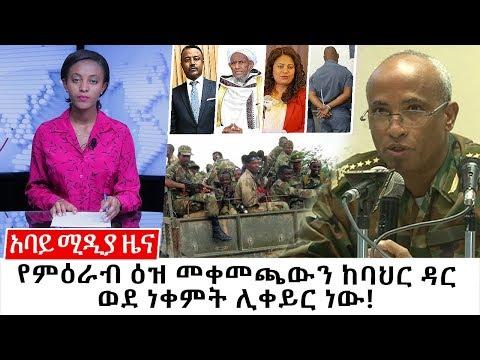 Ethiopia - አባይ ሚዲያ የዕለቱ ዜና | Abbay Media Daily News | August 9, 2019