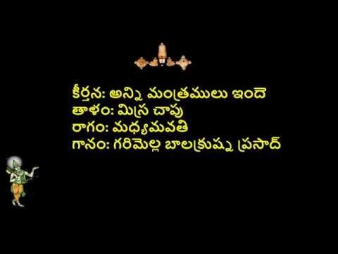 Anni Mantramulu Inde With Lyrics   అన్ని మంత్రములు ఇందె ఆవహించెను....