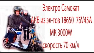 Электро Самокат Green8 - АКБ из эл-тов 18650 76V45А(Электро Самокат - ... - скорость 70 км/ч АКБ из эл-тов 18650 76V45А МК 3000W http://velomastera.ru / https://vk.com/velo_1 / http://velomastera.ru/shop/..., 2016-04-29T05:57:41.000Z)