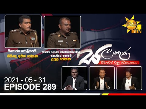 Hiru TV Salakuna Live    Ajith Rohana & Upul Rohana   EP 289   2021-05-31