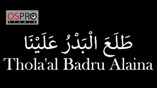 Ega - Thola'al Badru Alayna طلع البدر علينا Video Lyrics Version