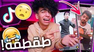 طقطقة على اليوتيوبرز في TikTok (  ايش ذا !!! )