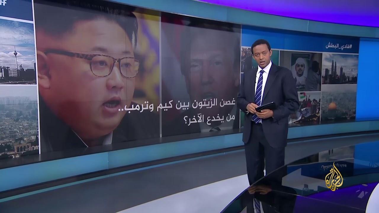 الجزيرة:نشرة الثامنة- نشرتكم 2018/4/21