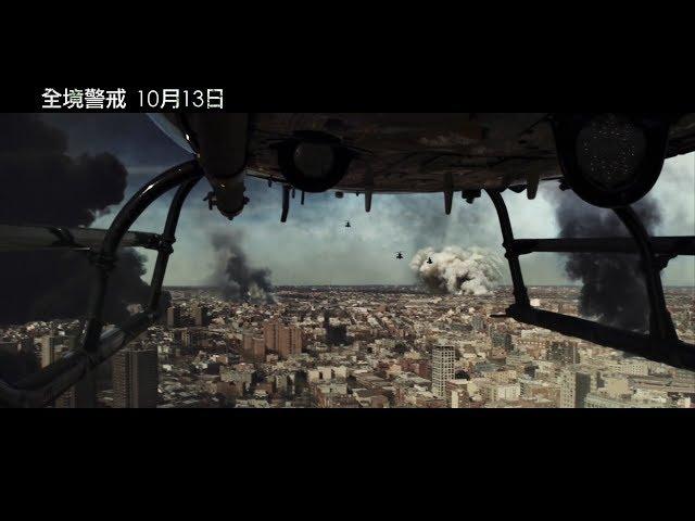 【全境警戒】Bushwick 電影預告 10/13(五) 殺出重圍