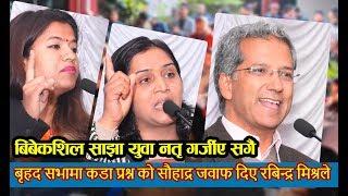 बृहद जनसभामा कडा प्रश्न को सौहाद्र जवाफ दिए रबिन्द्र मिश्रले Rabindra mishra Full Video