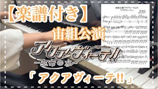 【楽譜付き】「アクアヴィーテ‼︎」/ 宙組『アクアヴィーテ‼︎』より / ピアノ / 弾いてみた / 宝塚歌劇 / 劇中歌