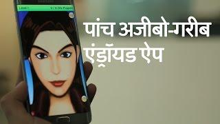 Hindi | पांच अजीबो-गरीब एंड्रॉयड ऐप | 5 Weird Android Apps You Must Try