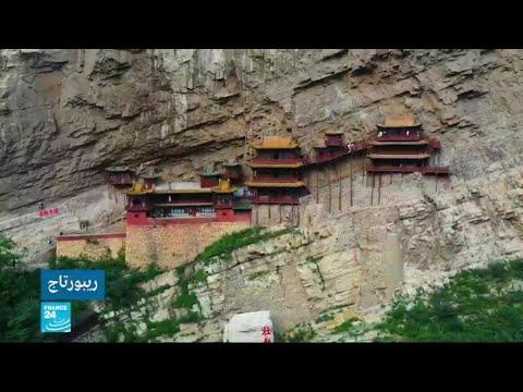 الصين: معبد شوان كونغ سي.. جبل يحتضن جوهرة عملاقة  - نشر قبل 24 دقيقة