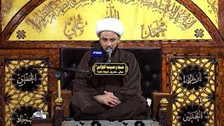 الاسس القرانية للنهضة الحسينية | ٢٩|