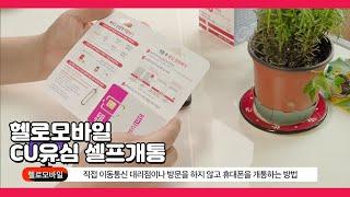 [LG헬로모바일X바삭쿠라] 통신비 절감하는 CU유심 셀…