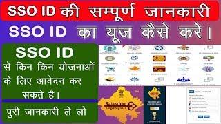 SSO ID  kya hai hindi me || SSO ID की संपूर्ण जानकारी || इसमें काम कैसे करे ||
