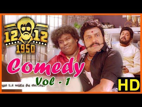 12 12 1950 Tamil Movie | Comedy Scenes | Vol 1 | Thambi Ramaiah | Yogi Babu | John Vijay