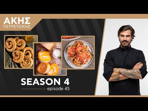 Kitchen Lab - Επεισόδιο 45 - Σεζόν 4   Άκης Πετρετζίκης
