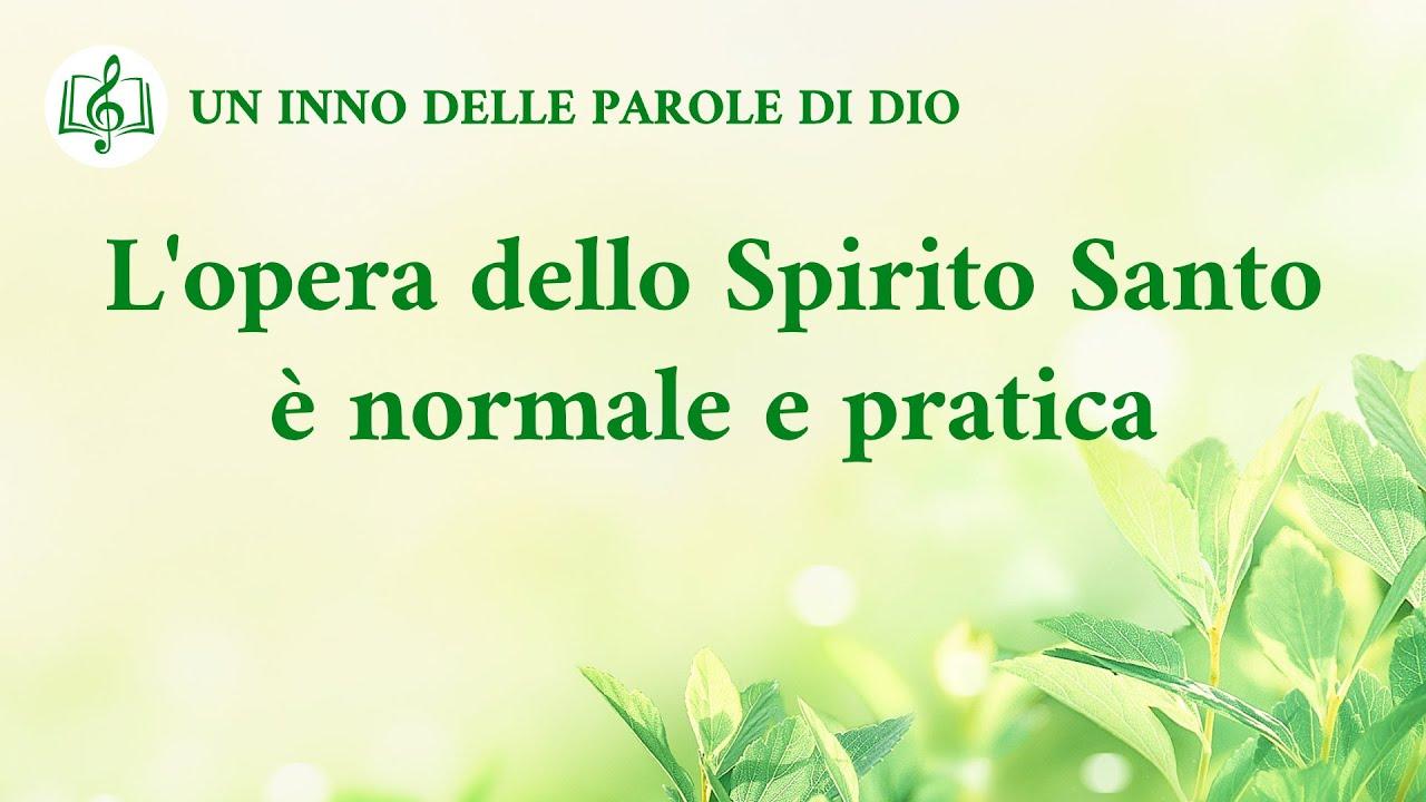 Cantico cristiano 2020 - L'opera dello Spirito Santo è normale e pratica