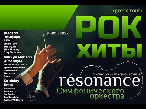 Resonance Green Tour 03/10/16 Великий Новгород