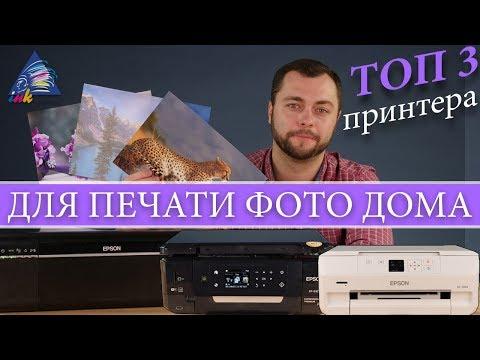 ТОП 3 принтера для печати фото дома