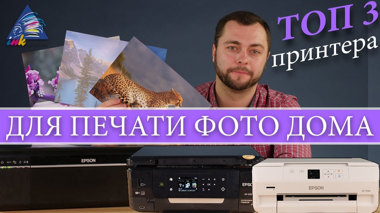 ТОП 3 принтера для печати фото дома - YouTube