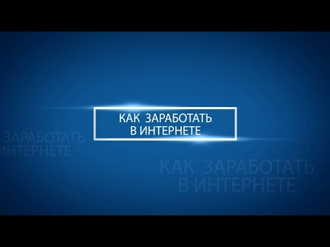 Видео Картинка про заработок в интернете