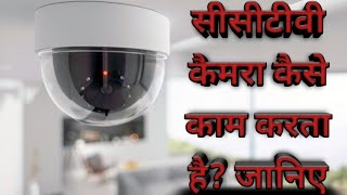 Gambar cover HOW DOES A CCTV CAMERA WORKS IN HINDI || CCTV TRAINING IN HINDI