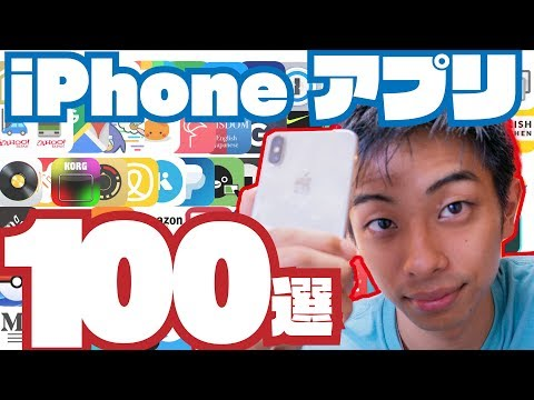 Apple大好きな僕が選ぶ最強のiPhoneアプリ100選!2018年版