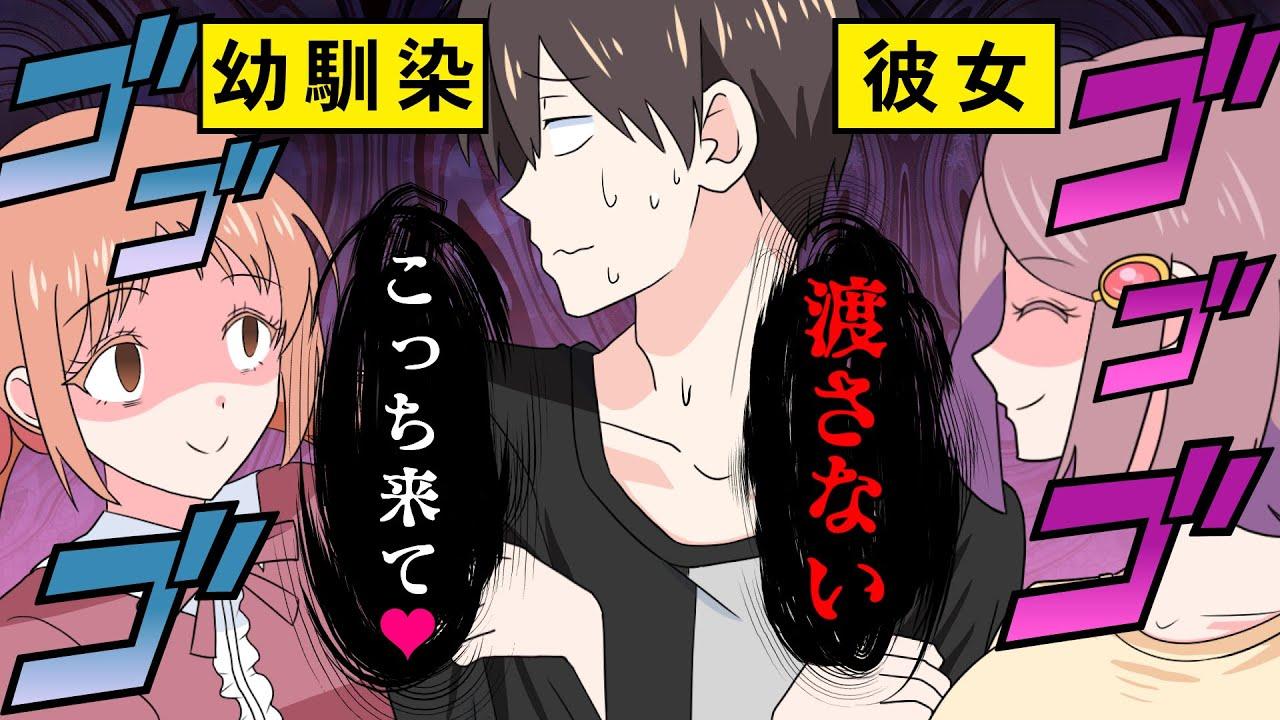 【アニメ】彼女と幼馴染JKが2人同時にヤンデレになるとどうなるのか?【漫画動画】
